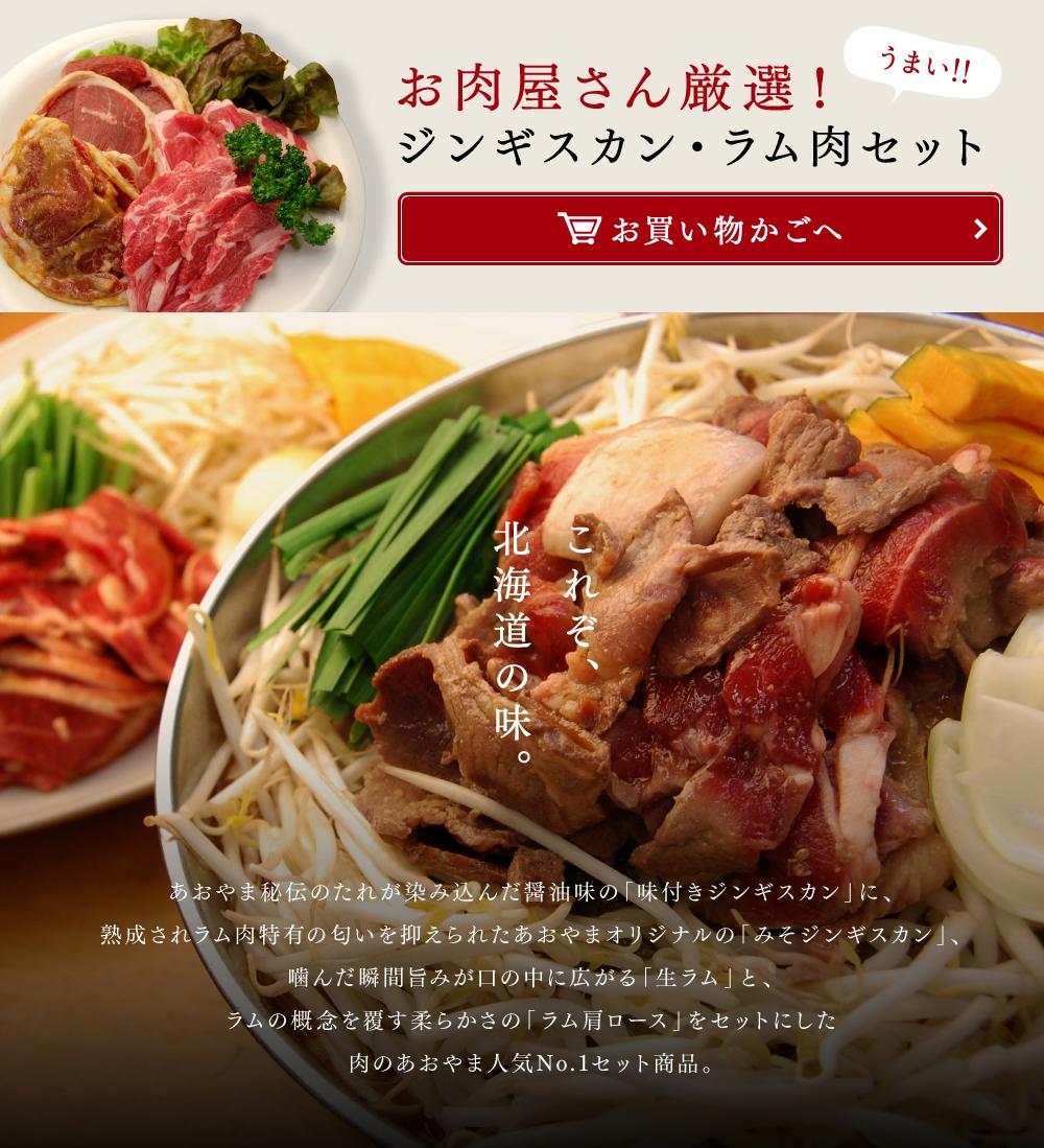 ジンギスカンラム肉セット