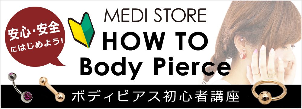 HOW TO Body Pierce 〜ボディピアス初心者講座〜
