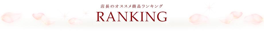 店長のオススメ商品ランキング | RANKING