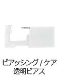 ピアッシング/ケア/拡張