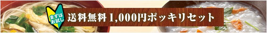 1000円ポッキリセット