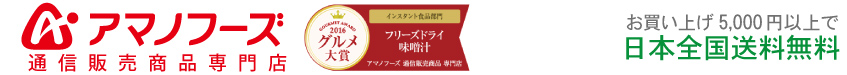 アマノフーズ 通信販売商品専門店
