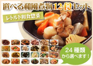 煮物12食