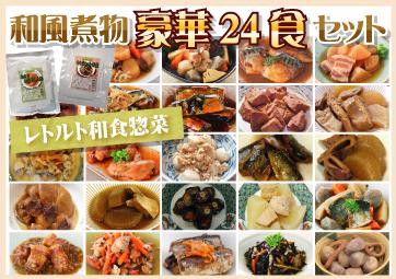 煮物豪華24食