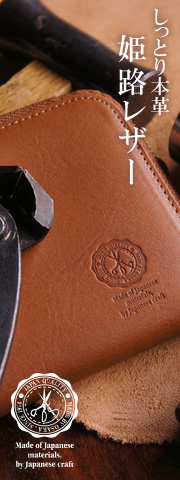 姫路レザー 日本製財布 高級