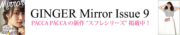 GINGER Mirror掲載中