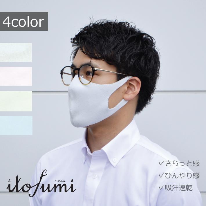 ミツボシコーポレーションのitofumiが手掛ける夏マスク。