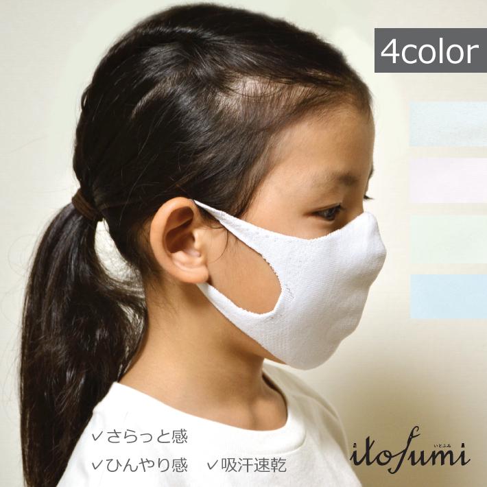 itofumiのミツボシコーポレーションがつくる、こだわりの立体ニットマスク。