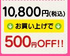 e-monoうってーる10800円以上限定ラクーポン