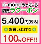 e-monoうってーる5400円以上限定ラクーポン