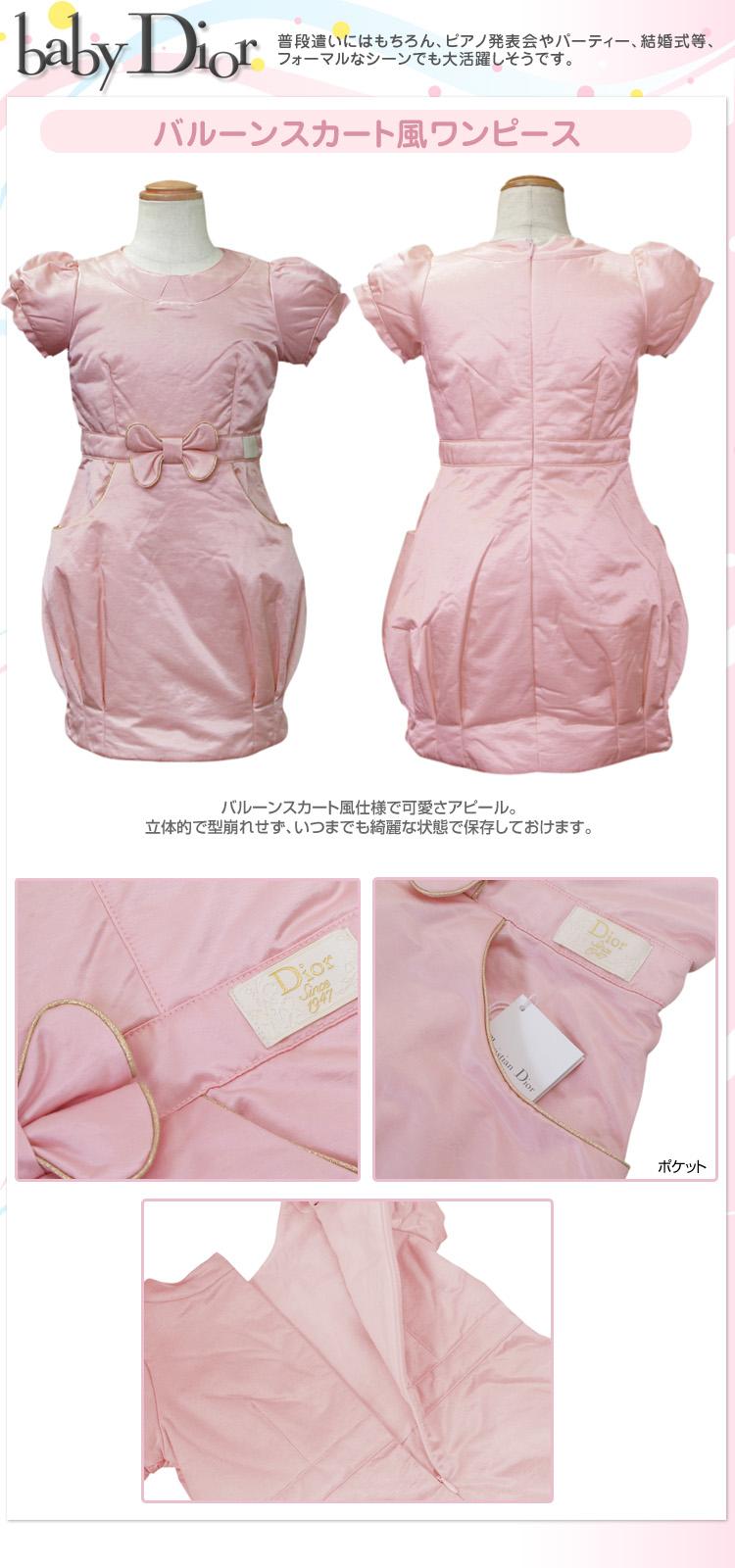 huge discount 7d102 894c9 ベビーディオール Baby Dior 半袖ドレス CD-0216PK ★子供・パーティードレス 結婚式 ...