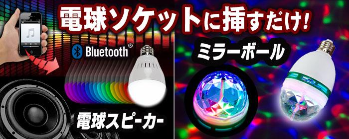 LED電球シリーズ