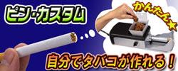 タバコが作れるマシーン【ピンカスタム】