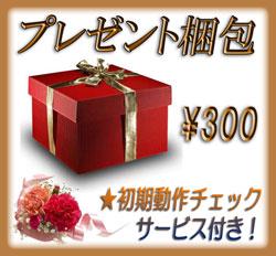 プレゼント梱包