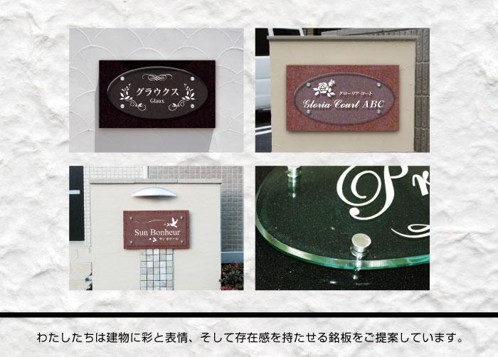 銘板,建物の看板,建物名称看板