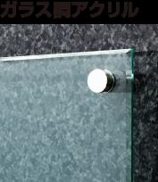 ガラス調アクリル銘板