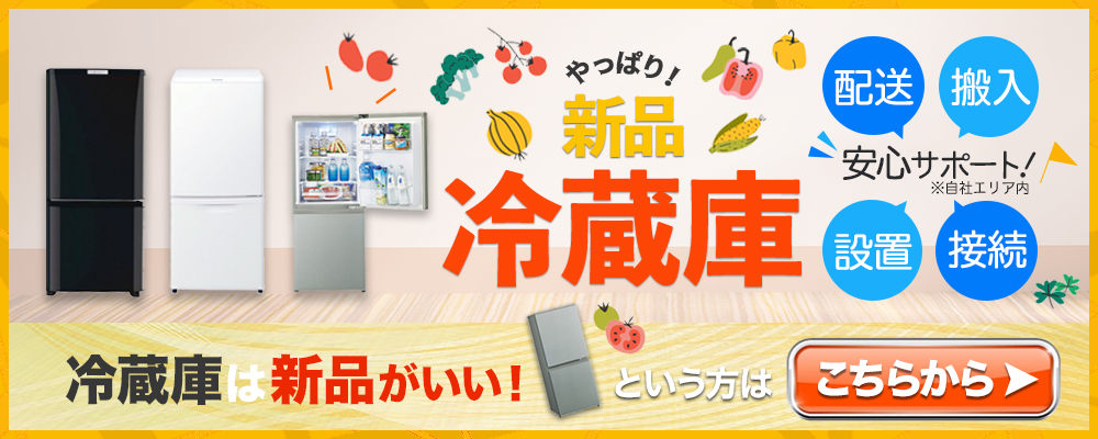 新品冷蔵庫誘導