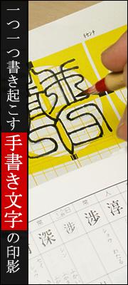 通販の西野工房/当店自慢の手書きフォントを使用