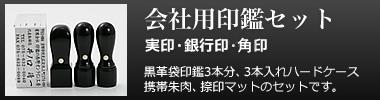 通販の西野工房/会社用印鑑セット(実印・銀行印・角印)
