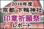 2016年度印章祈願祭