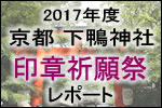 2017年度印章祈願祭