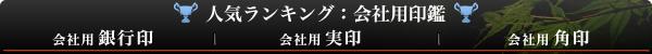 人気ランキング 会社用印鑑