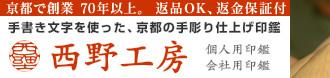 京都の手彫り仕上げ印鑑 西野工房