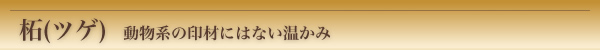 印材 柘(つげ)