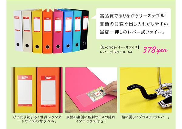 【E-office/イー・オフィス】レバー式ファイル A4