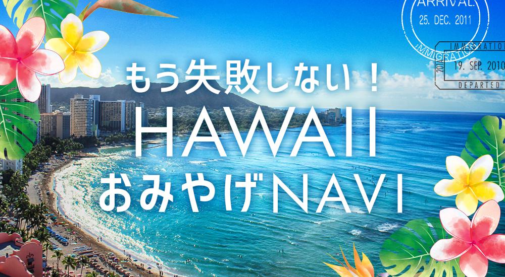 HAWAIIおみやげナビ