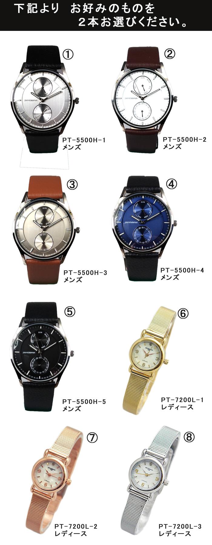 pairwatch