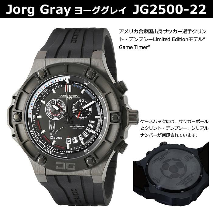 Jorg Gray ヨーググレイ  JG2500-22