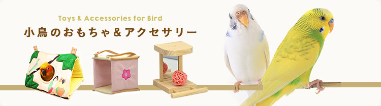 小鳥のおもちゃ&アクセサリー