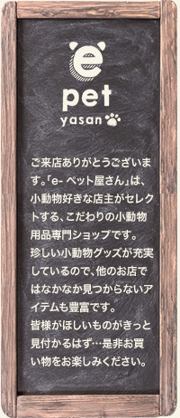 e pet yasan