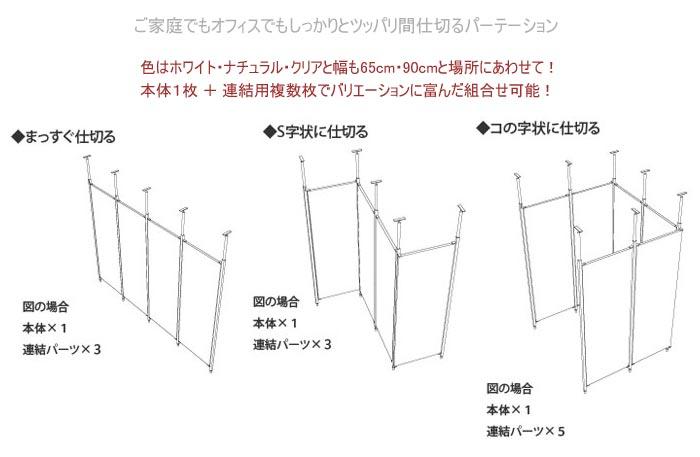 突っ張りパーテーション設置方法