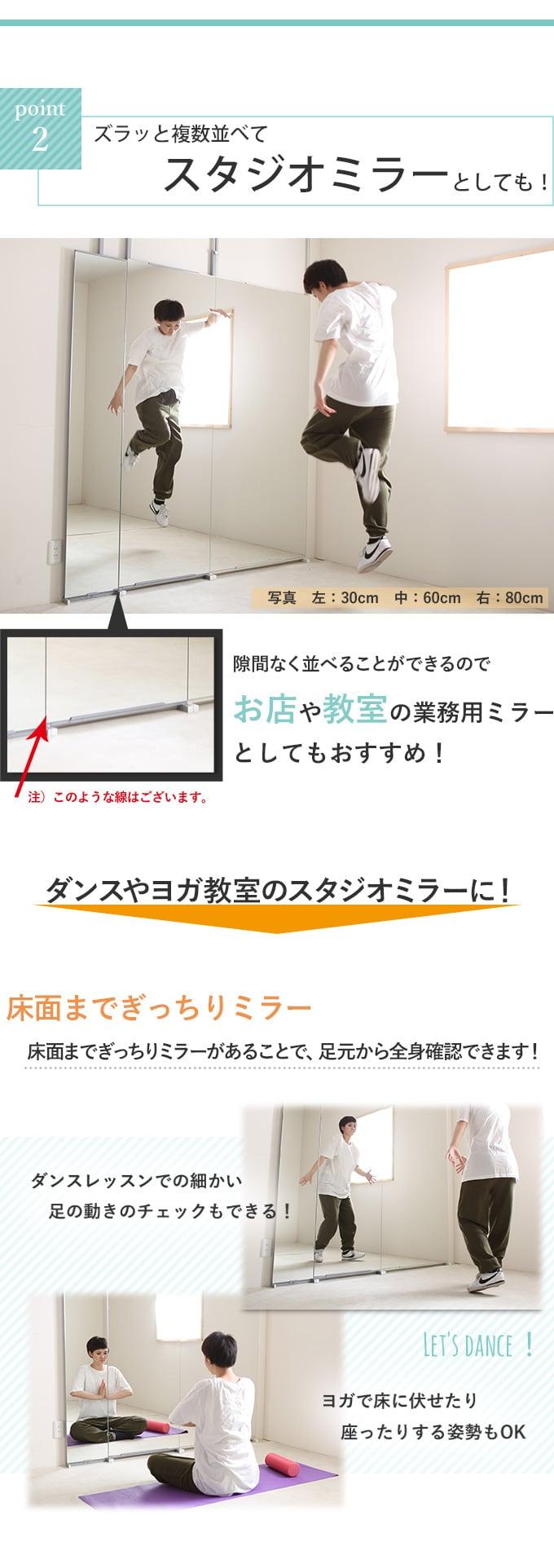 『つっぱりミラー 幅30cm』
