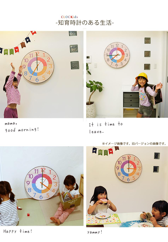『大型掛け時計 知育時計』 掛け時計 1