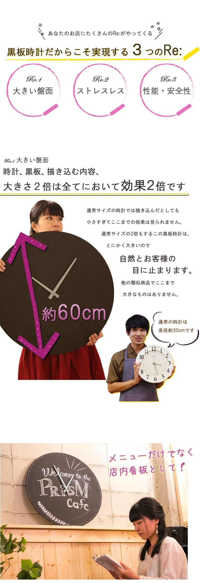 大型掛け時計 黒板時計