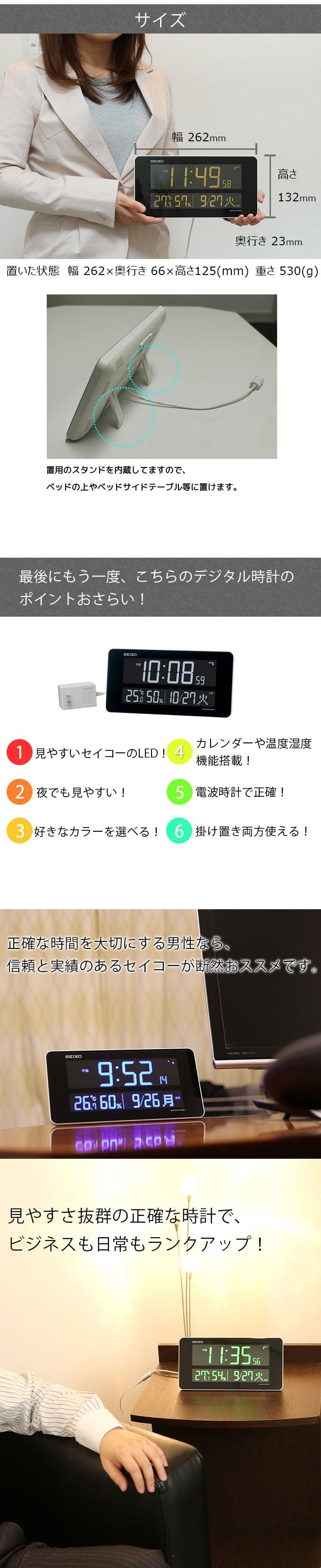 『掛置時計 交流式デジタル』 セイコー 1