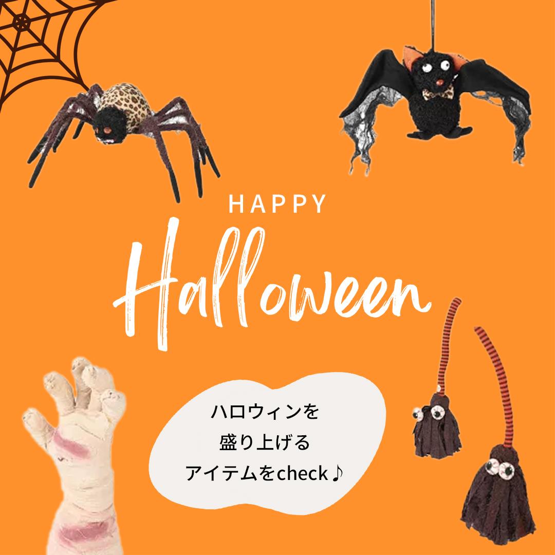 ダルトン Halloweenシンギングシリーズ