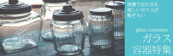 ガラス容器特集