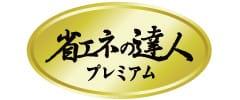日立 省エネの達人プレミアムシリーズ