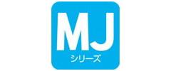 日立 MJシリーズ