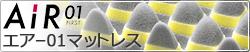 ������� ����ǥ�����˥ޥåȥ쥹 AiR01�Υ�������