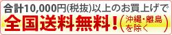 10,000円(税別)以上のお買い物で全国送料無料!