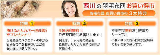 西川の羽毛布団お買い得市!開催中!