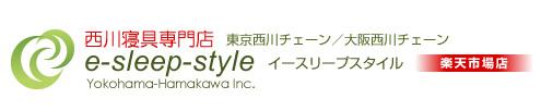 東京西川チェーン/大阪西川チェーン 西川寝具専門店 イースリープスタイル 楽天市場店