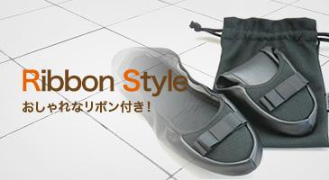 Ribbon Style おしゃれなリボン付き!