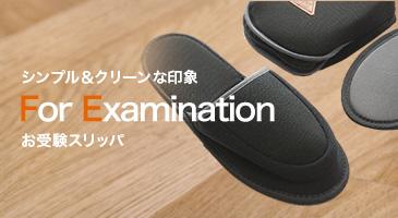シンプル&クリーンな印象 For Examination お受験スリッパ