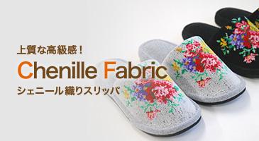 上質な高級感! Chenille Fabric シェニール織りスリッパ